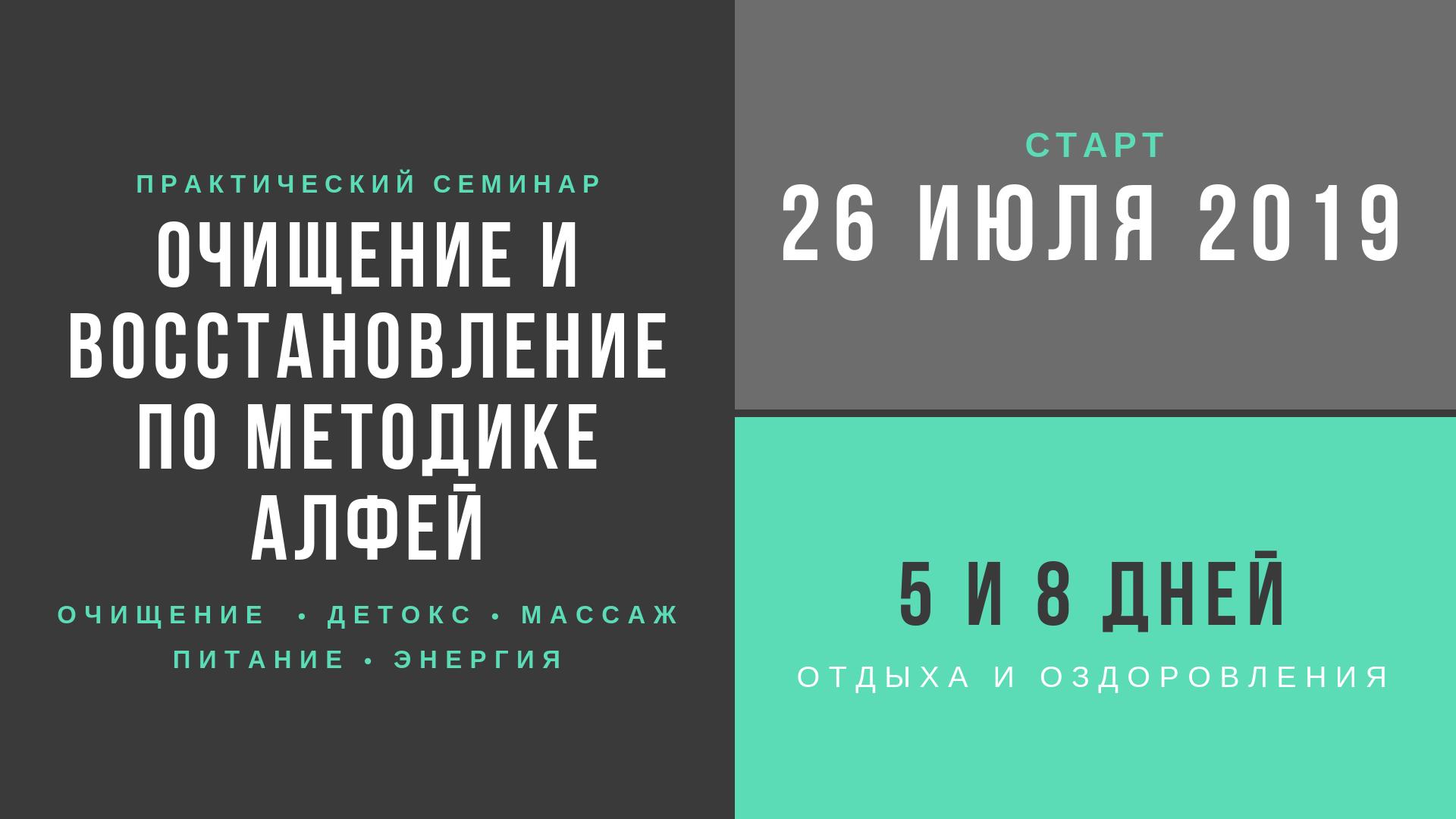 """Очищение и восстановление здоровья без лекарств по Методике """"Алфей"""""""