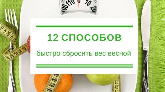 12 способов быстро сбросить вес весной