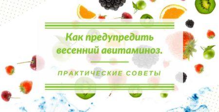 Как предотвратить весенний авитаминоз