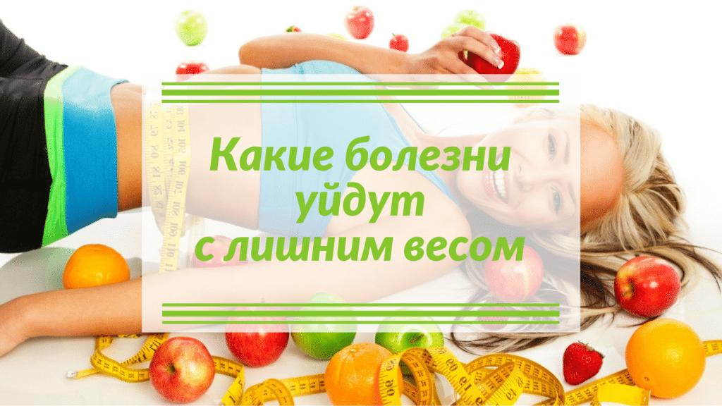 Какие болезни уйдут с лишним весом