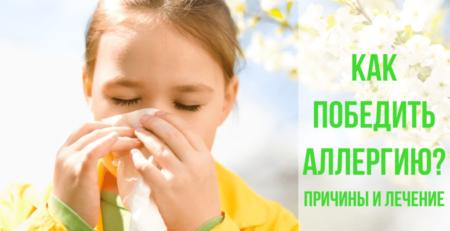 Как победить аллергию