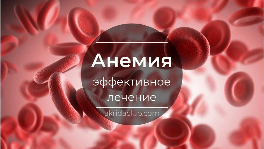 Анемия. Причины и эффективное лечение