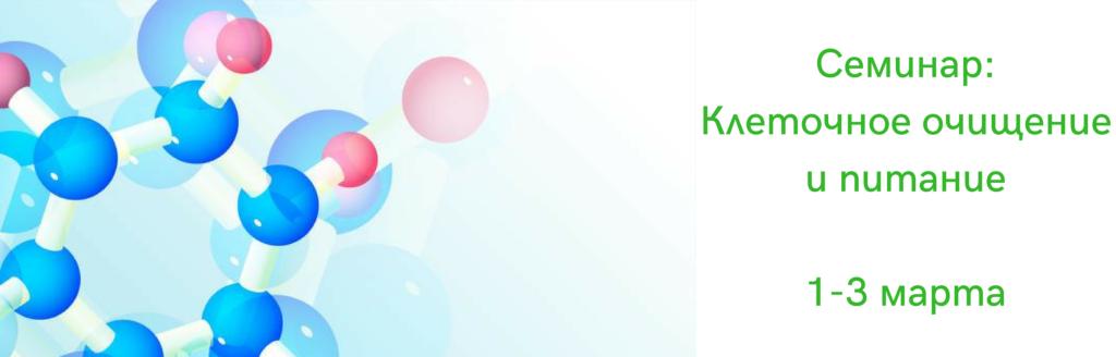 Клеточное очищение и питание