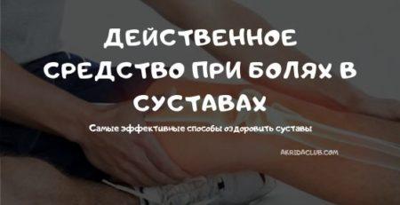 Самые эффективные способы оздоровить суставы