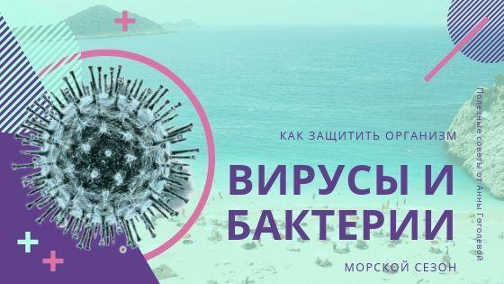 Вирусы и бактерии в морском сезоне. Как защитить организм