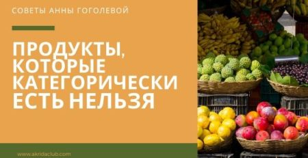 продукты которые категорически есть нельзя