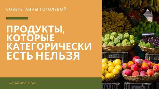 продукты которые есть нельзя